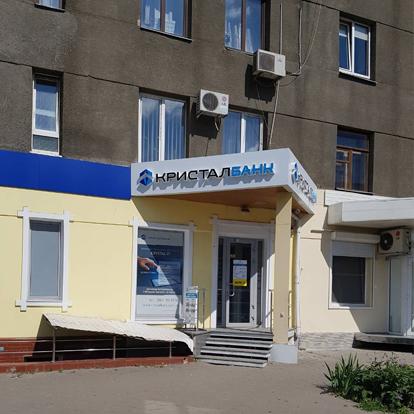 "Банк ""Кристалбанк"", г. Харьков"